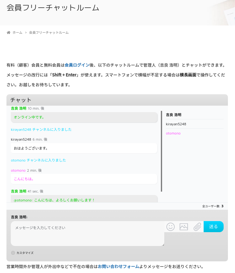 WordPress チャット Wise Chat