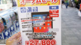 2e51ab6cc5af33fb32603f181d660256 - AR対応デバイスは?iPod touch7が最安値でiOS/Android両対応?!