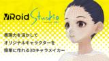 3133e78538eb9e2d3db84a5c12587270 - ChromebookでVRoid?Studioを仮想Windowsで試す?!