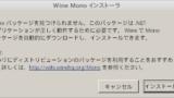 5715d42a665ba9534cbff82dececbf41 - ChromebookでWINE?GalliumOSのPlayOnLinuxでAbleton Liveのインストールにチャレンジ?!