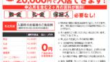59067e589daa7a0320950fa11142124b - 札幌市での引越し費用?広島市と比べるとどれだけお得?!