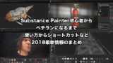 b7edf6dc8abed0f9211f07c16a37028c - ChromebookでSubstance?Painterの使い勝手をYouTubeで紹介?!