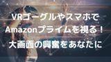 d2fed3838c159b911a7f5699ecc50f81 - AndroidでDaydream?Trinus VRでプライムビデオなどをDaydream Viewで観る?!
