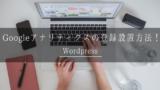 e4ae13e1aee7d4841e0ea8c78422b466 - WordPressサイト構築?アクセス解析にGoogleアナリティクスを使うには?!